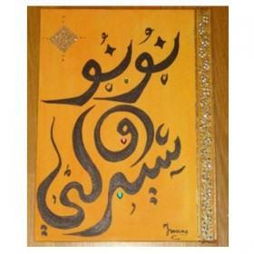 CALLIGRAPHIE ARABE DE VOS PRENOMS Tableau Calligraphie