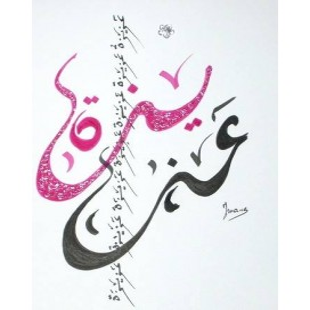 CALLIGRAPHIE ARABE DE VOTRE PRENOM Calligraphie prénom